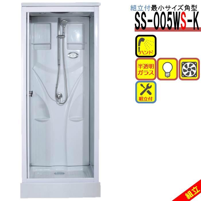 【組立込】シャワーユニット SS-005WS-K(小)W780×D820×H2190 最小サイズ・あきらめていた場所にも置けるシャワールーム