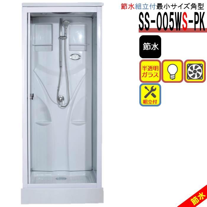 【組立込】節水シャワーユニット SS-005WS-PK(節水・小) 780×D820×H2190 最小サイズ・節水効果60%シャワールーム