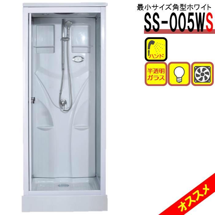 シャワーユニット SS-005WS(小)W780×D820×H2190 最小サイズ あきらめていた場所にも置けるシャワールーム
