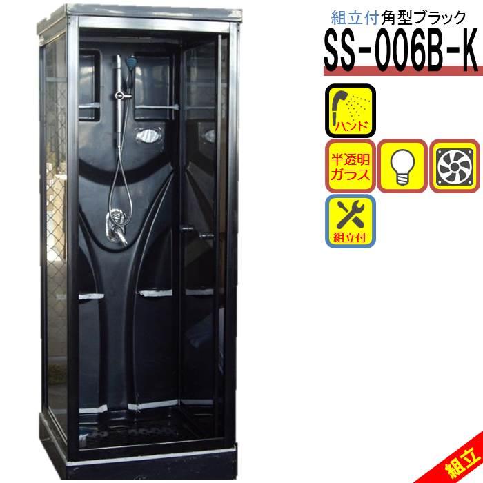 【組立込み】シャワーユニットSS-006B-K(黒)W820×D820×H2190 ブラック・インテリア性抜群!シャワールーム
