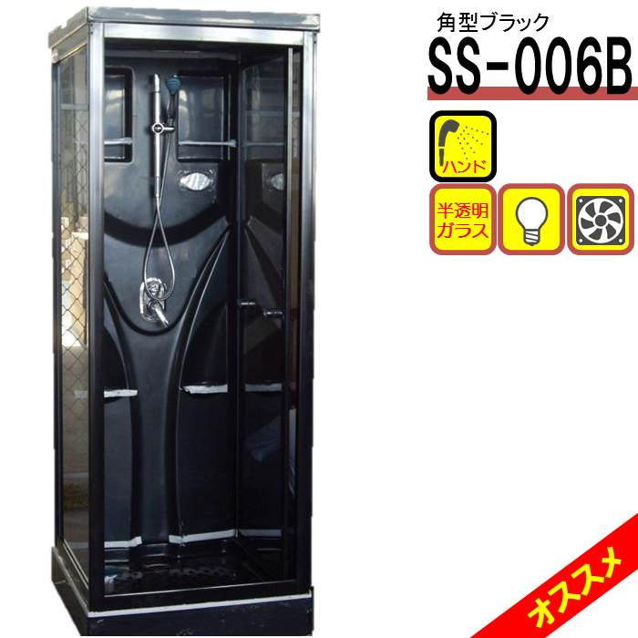 シャワーユニットSS-006B(黒)W820×D820×H2190 ブラック・インテリア性抜群!シャワールーム