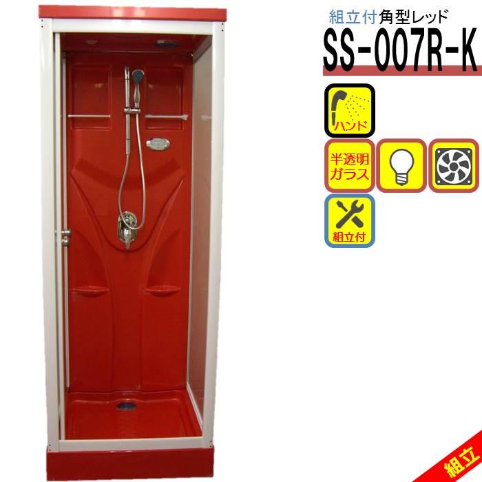 【組立込】シャワーユニットSS-007R-K(赤)W820×D820×H2190 お洒落なレッド・インテリア性抜群シャワールーム