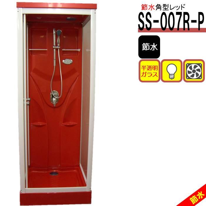シャワーユニット SS-007R-P(赤 節水タイプ)W820×D820×H2190 節水効果60% インテリア性抜群 シャワールーム