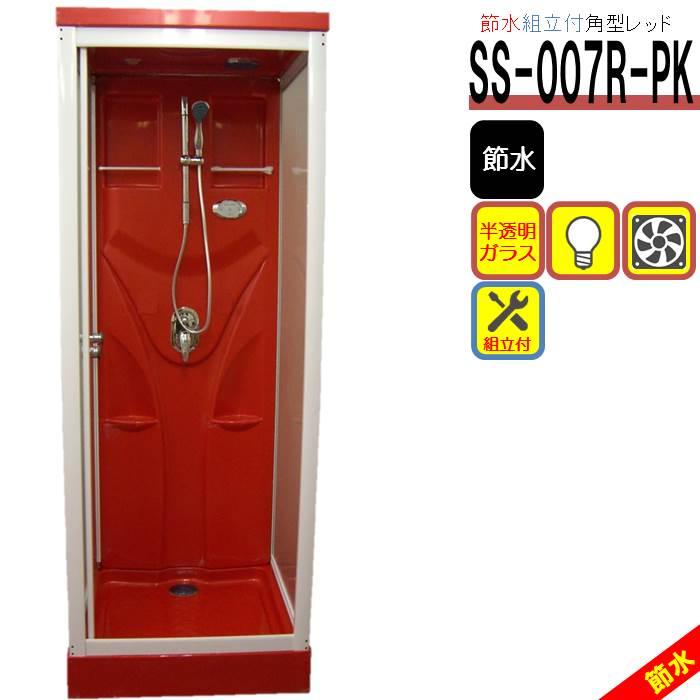 【組立込】節水シャワーユニットSS-007R-PK(赤・節水タイプ)W820×D820×H2190 節水効果60%・ブラック・インテリア性抜群!シャワールーム