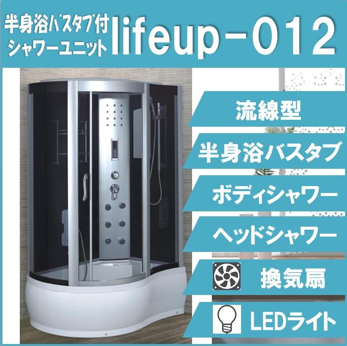 シャワーユニットlifeup-012 流線型 W1210×D800×H2150 半身浴バスタブ付きシャワールーム