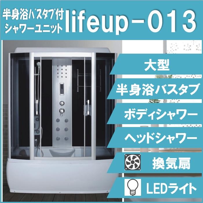 シャワーユニットlifeup-013 大型 W1350×D810×H2160 半身浴バスタブ付きシャワールーム
