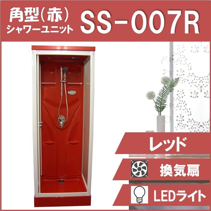 シャワーユニットSS-007R(赤)W820×D820×H2190 お洒落なレッド・インテリア性抜群シャワールーム