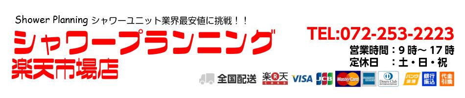 シャワープランニング楽天市場店:シャワーユニット・バスタブ・洗面化粧台の格安販売サイト