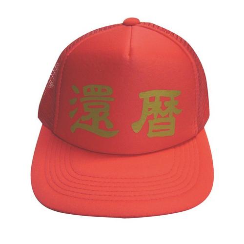 還暦キャップ おじいちゃん おばあちゃんに 元気な赤いキャップ フリーサイズ 使い勝手の良い おもしろ 帽子 イベント ネタ おしゃれ 激安卸販売新品 ファッション