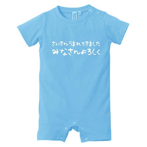 さいきんうまれてきましたみなさんよろしく おもしろロンパース アクアブルー 赤ちゃん ベビー 新生児 ジュニア プレママ 妊婦 爆買い新作 ギフト オンラインショッピング マタニティ 出産 80サイズ 70サイズ