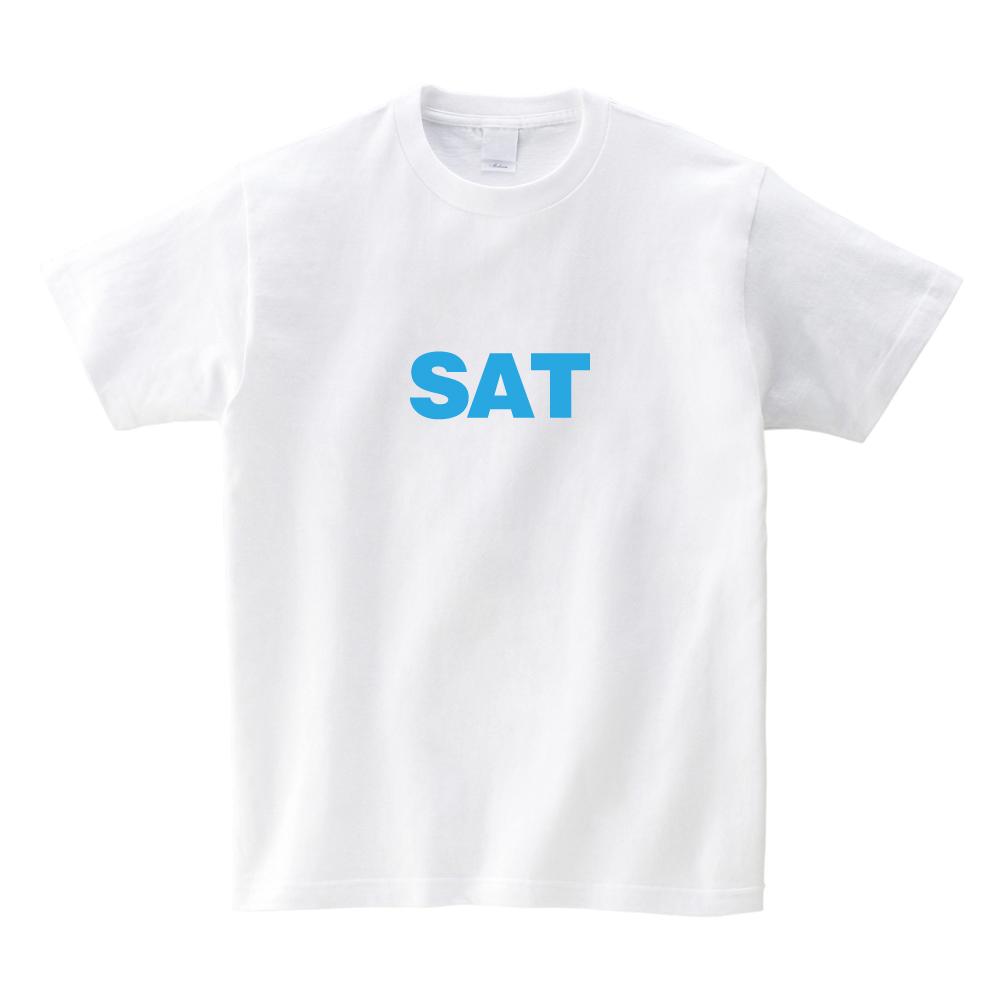 送料無料限定セール中 今日は何曜日?着ているあなたがカレンダー WEEK Tシャツ SAT 土曜 ホワイト 半袖 夏 一週間 日替わり 毎日 日曜 気分次第 月曜 金曜 水曜 木曜 花金 火曜 おトク イベント プレミアムフライデー