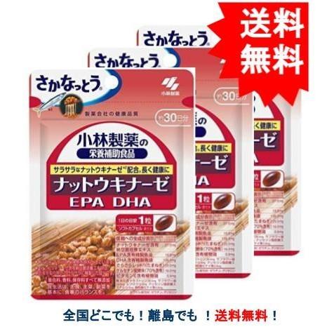 らくらくポスト受け取り 新登場 3袋セット 送料無料 小林製薬の栄養補助食品 店内限界値引き中 セルフラッピング無料 ナットウキナーゼ EPA DHA 約30日分 30粒