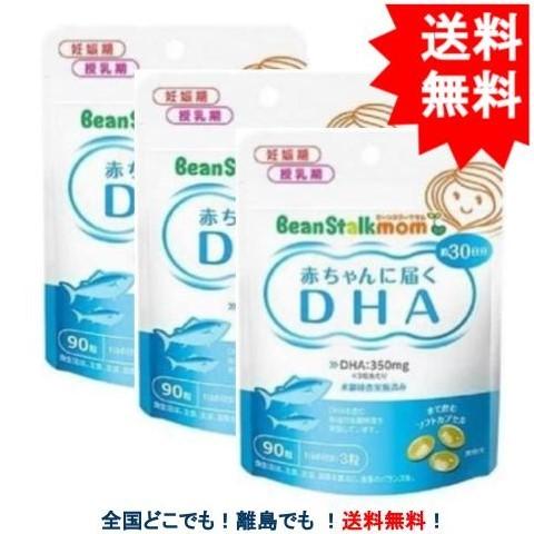 「らくらくポスト受け取り」 【送料無料】ビーンスターク 赤ちゃんに届く DHA 90粒 (約30日分) 3袋セット
