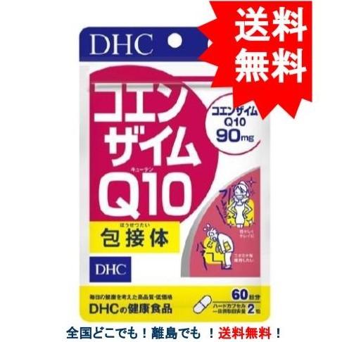 お値打ち価格で らくらくポスト受け取り DHC コエンザイムQ10 包接体 60日分 値下げ 送料無料 × 120粒 1袋