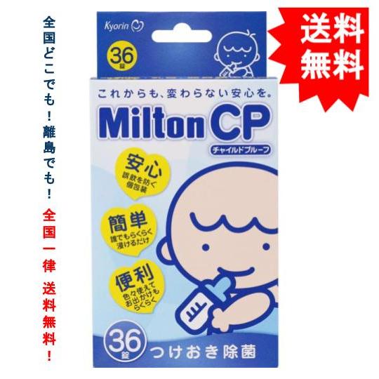 人気ショップが最安値挑戦 追跡番号付きでらくらくポスト受け取り ミルトン Milton CP チャイルドプルーフ 36錠 送料無料 1個 × 完売