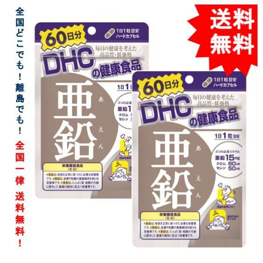 1000円ポッキリ ヤマトのネコポス 追跡番号付き でらくらくポスト受け取り DHC ディーエイチシー 60粒 最安値に挑戦 栄養機能食品 豪華な 60日分 2袋セット 送料無料 亜鉛