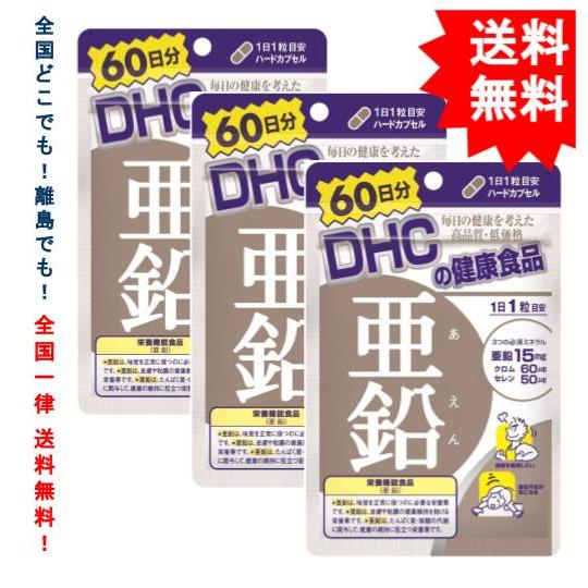 らくらくポスト受け取り DHC ディーエイチシー 亜鉛 正規逆輸入品 税込 60日分 60粒 送料無料 3袋セット 栄養機能食品