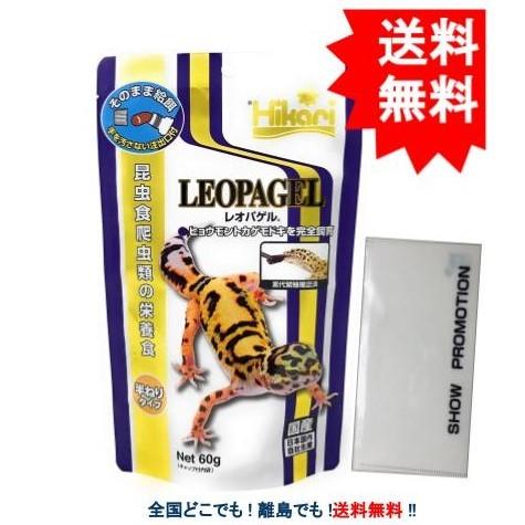 らくらくポスト受け取り ひかり レオパゲル 60g × メーカー公式 SHOW抗菌マスクケース 送料無料 + 1個 新作通販