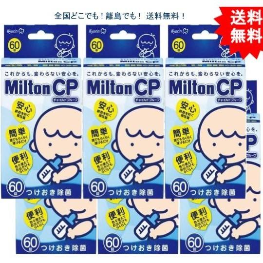 お得な6個セットでお届けします 6個セット 永遠の定番 ミルトン CP ふるさと割 送料無料 チャイルドプルーフ 60錠入