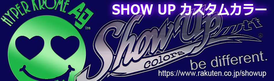 SHOW UPカスタムカラー:SHOW UPブランドや米国製塗料等、自動車及各種塗料を開発販売しています。