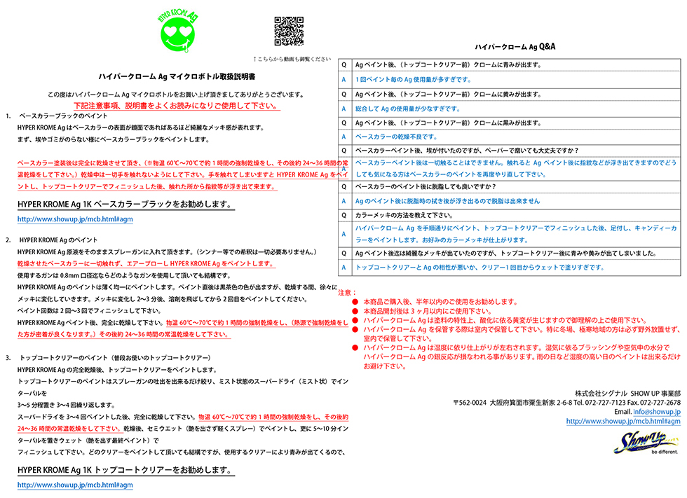 ハイパークロームAgR15mlマイクロボトル〜レインボーメッキが発色!