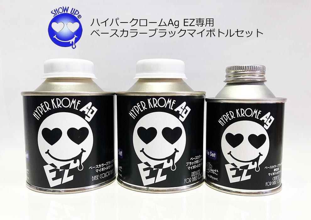 ハイパークロームAgEZ専用ベースカラーブラックマイボトルセット