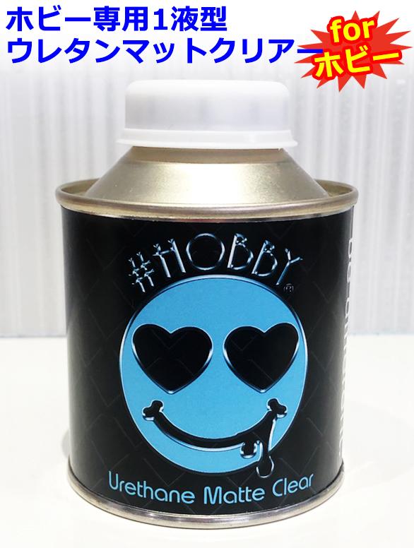 ホビー専用1液型ウレタンマットクリアー