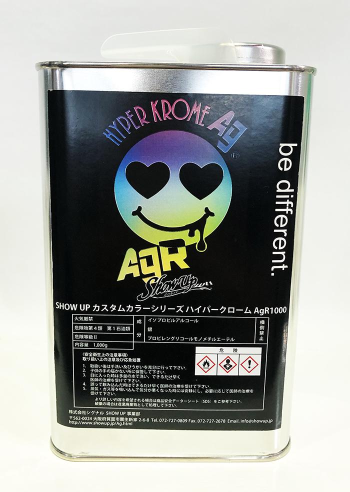 ハイパークロームAgR1Kg〜レインボーメッキが発色!