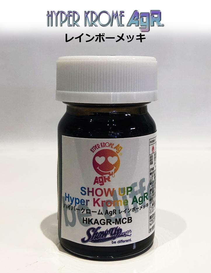 ハイパークロームAgRマイクロボトル〜レインボーメッキが発色!