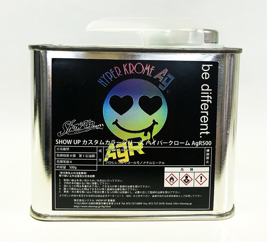 HKAGR-500〜レインボーメッキが発色!