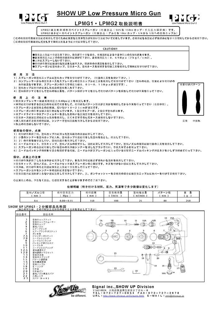 LPMG2◆ロープレッシャーマイクロガン2