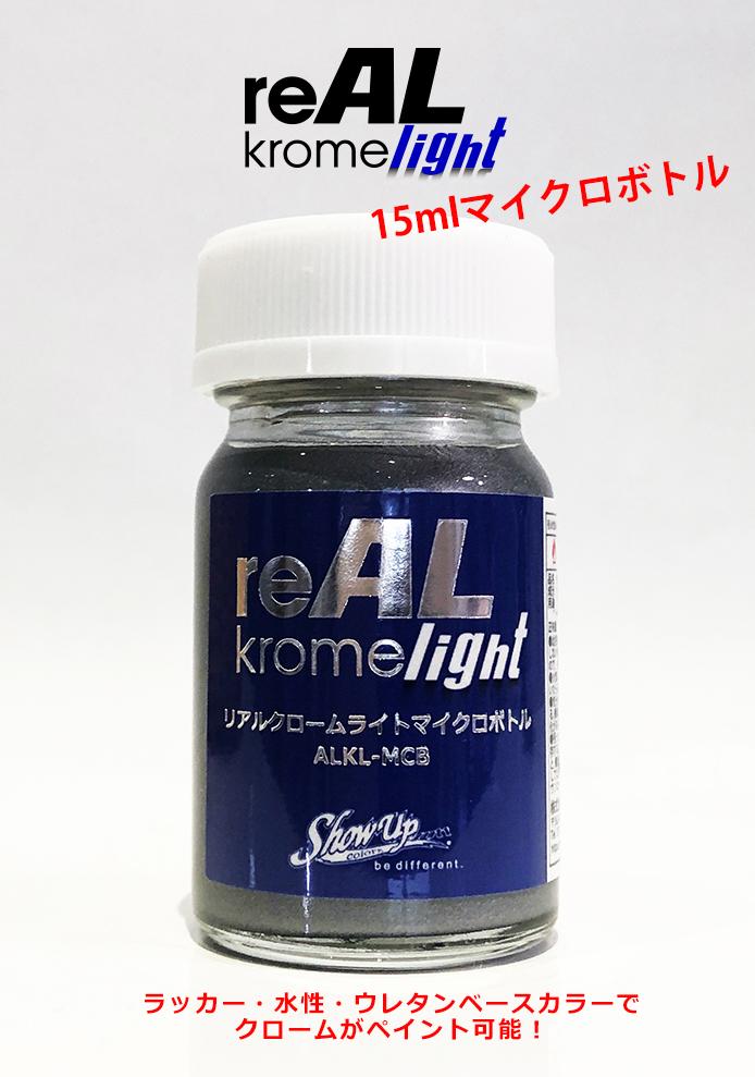驚愕 新作 reAL Krome light 15mlマイクロボトル リアルクロームライト クローム アルミクローム お得なキャンペーンを実施中 クロームメッキ メタル ホビー バイク 車 カラー ペイント プラモデル 塗料 メタリック カスタムカラー