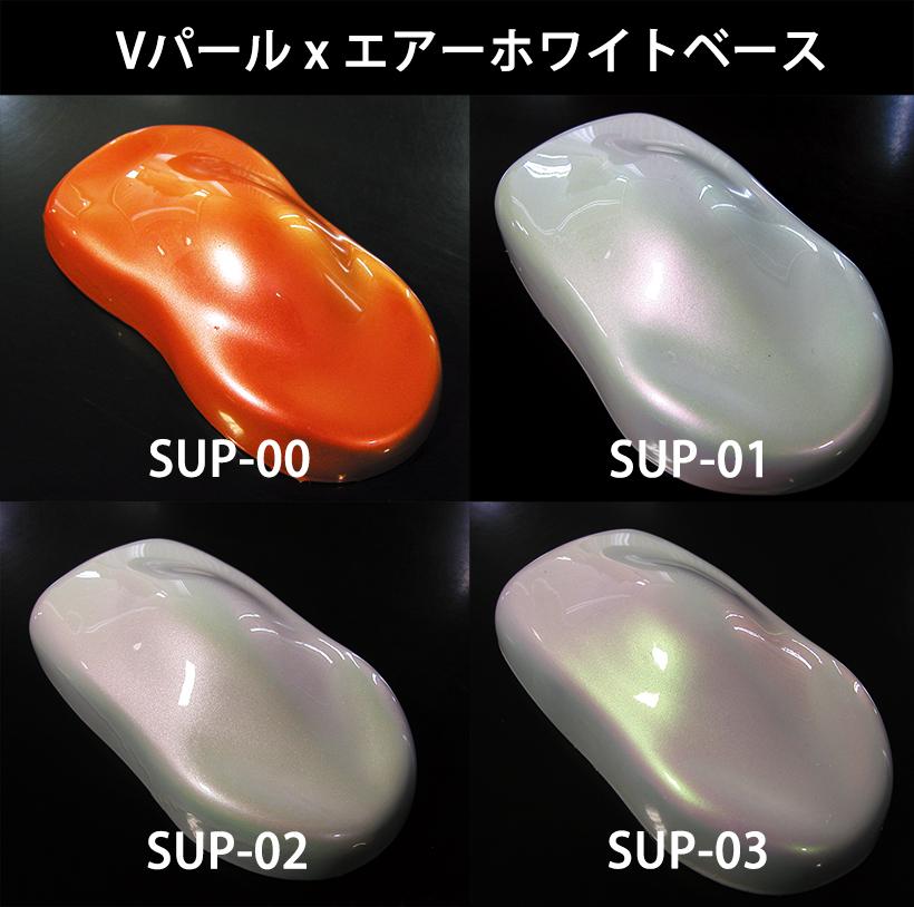 【Vpearls】偏光性の高いパールカラー!Vパール15mlマイクロボトル
