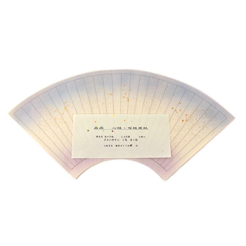 書道紙 写経用紙 扇面砂子台紙付 5枚 予約販売 5色 市場 各1枚入