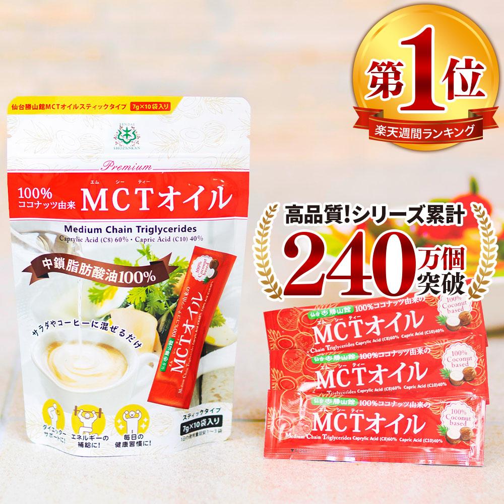 日本初ココナッツ由来100%★薬局やスポーツジムでも取扱あり!医師やジムのトレーナー、有名芸能人やモデル等愛用者多数!各専門家に選ばれる高品質MCTオイルです。 仙台勝山館 MCTオイル スティック (7g×10包入) ココナッツ 由来 | 個包装 小分け ダイエット バターコーヒー グラスフェッドバター コーヒー 中鎖脂肪酸 糖質制限 mtc 持ち運び ケトン体 ココナッツオイル プロテイン