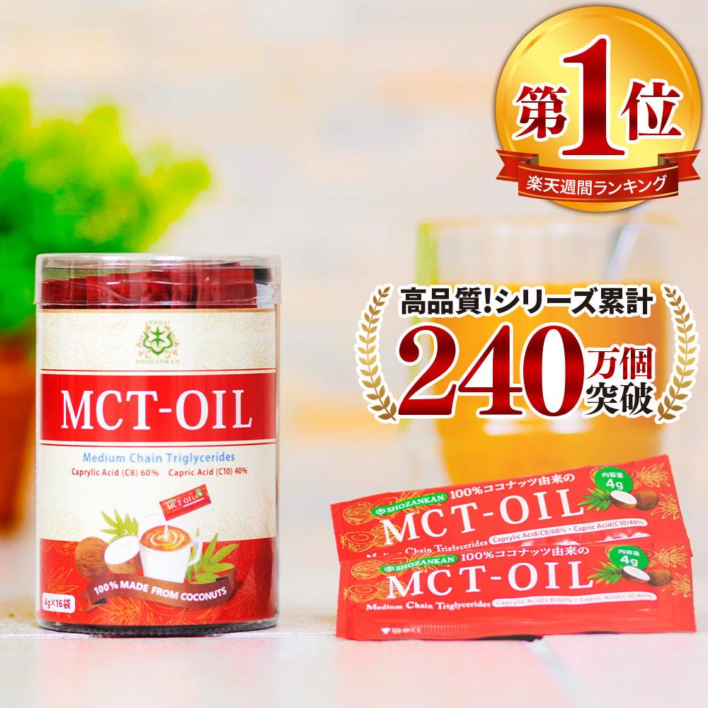 日本初ココナッツ由来100%★薬局やスポーツジムでも取扱あり!医師やジムのトレーナー、有名芸能人やモデル等愛用者多数!各専門家に選ばれる高品質MCTオイルです。 仙台勝山館 MCTオイル スティック (4g×16包入) ココナッツ 由来   個包装 小分け ダイエット バターコーヒー グラスフェッドバター コーヒー 中鎖脂肪酸 糖質制限 mtc 持ち運び ケトン体 ココナッツオイル プロテイン