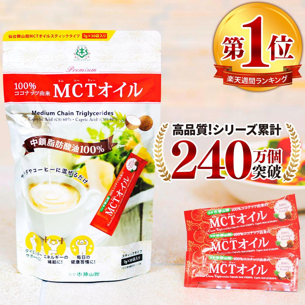 日本初ココナッツ由来100%★薬局やスポーツジムでも取扱あり!医師やジムのトレーナー、有名芸能人やモデル等愛用者多数!各専門家に選ばれる高品質MCTオイルです。 仙台勝山館 MCTオイル スティック (7g×30包入) ココナッツ 由来 | 個包装 小分け ダイエット バターコーヒー グラスフェッドバター コーヒー 中鎖脂肪酸 糖質制限 mtc 持ち運び ケトン体 ココナッツオイル プロテイン