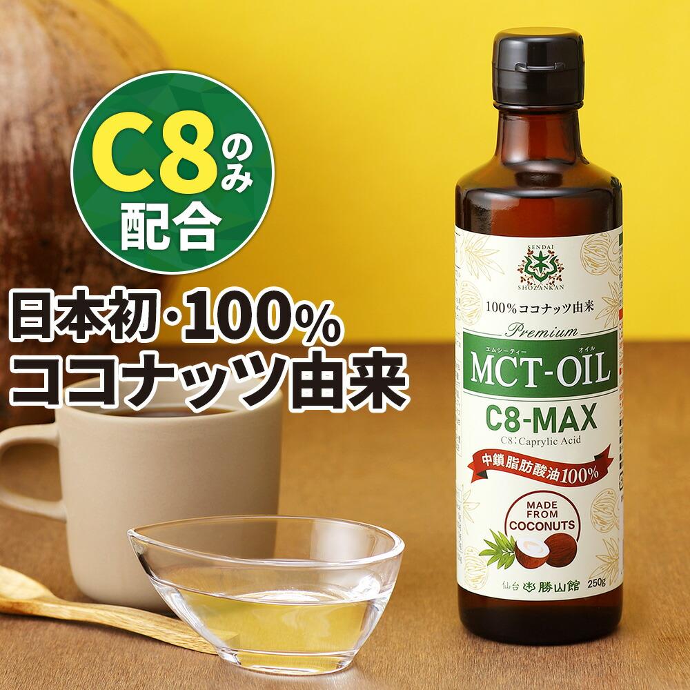 より素早く吸収し、すぐにエネルギーに変換!ココナッツ由来「仙台勝山館MCTオイル」より、中鎖脂肪酸の中でも最も消化吸収が良い「C8(カプリル酸)」のMCTオイル! 仙台勝山館 MCTオイル C8-MAX 250g ココナッツ 由来 | 高品質 ダイエット 糖質制限 糖質オフ 糖質ゼロ 無味無臭 バターコーヒー グラスフェッドバター コーヒー 中鎖脂肪酸 mtc mtcオイル ケトン体 ココナッツオイル プロテイン