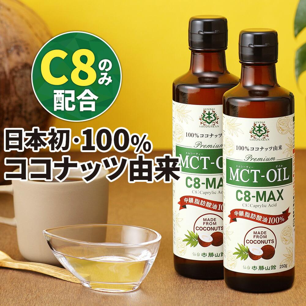 より素早く吸収し、すぐにエネルギーに変換!ココナッツ由来「仙台勝山館MCTオイル」より、中鎖脂肪酸の中でも最も消化吸収が良い「C8(カプリル酸)」のMCTオイル! 仙台勝山館 MCTオイル C8-MAX 250g×2本 【送料無料】 ココナッツ 由来 C8   高品質 ダイエット 糖質制限 糖質オフ 糖質ゼロ 無味無臭 バターコーヒー グラスフェッドバター コーヒー 中鎖脂肪酸 mtc mtcオイル ケトン体 ココナッツオイル プロテイン