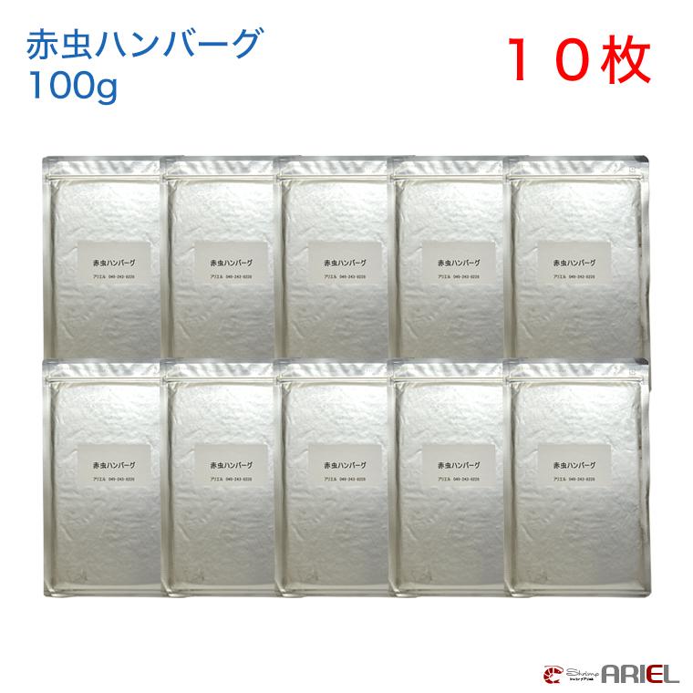【クール便】赤虫ハンバーグ 100g 10枚セット