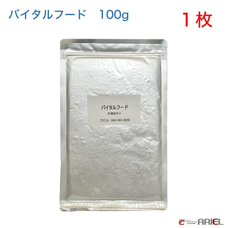 ディスカス・肉食魚の冷凍餌! 【クール便】バイタルフード 100g 1枚