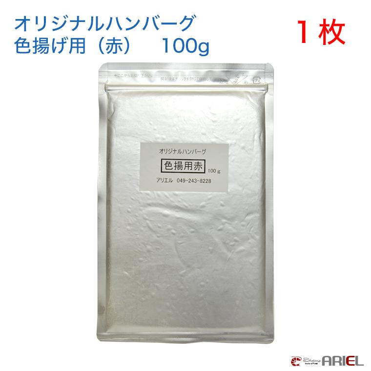 ディスカス 肉食魚の冷凍餌 特価品コーナー☆ 全商品オープニング価格 クール便 オリジナルハンバーグ色揚げ用 1枚 赤 100g