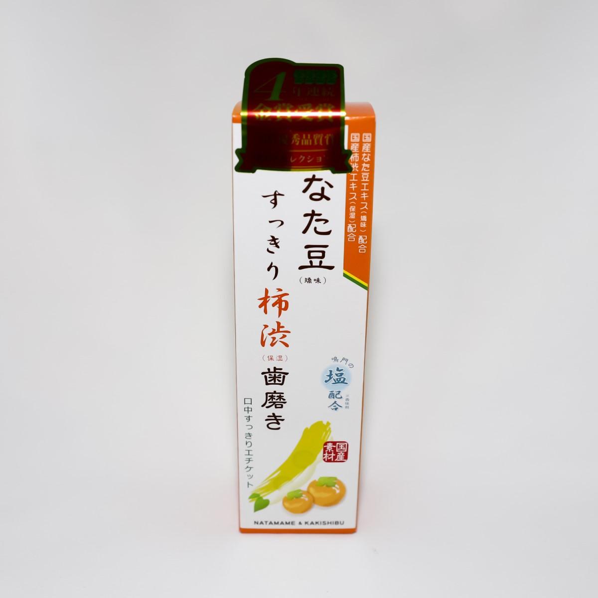 息スッキリ お口さわやか 売却 送料無料 なた豆 すっきり柿渋歯磨き粉×3本 情熱セール