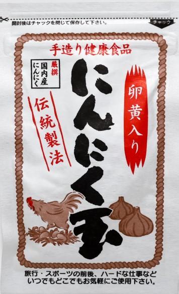 安値 1~3袋までのご注文はこちらから 送料無料 特別栽培国内産にんにく使用 にんにく玉 にんにく卵黄 定番スタイル 安心の国産 60粒入 スタンダードタイプ