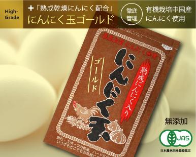 【送料無料】にんにく玉(にんにく卵黄)ゴールド60粒入  夏バテ スタミナ アリシン アホエン
