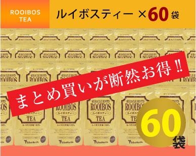 【送料無料】ルイボスティー×60袋 3g×32包