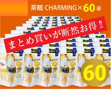 【送料無料】茶眠(チャーミング)60g(2g×30包)×60袋