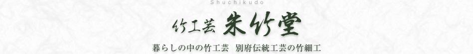 竹工芸 朱竹堂:暮らしの中の竹工芸