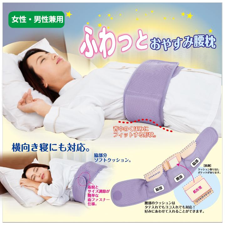 ふわっとおやすみ腰枕