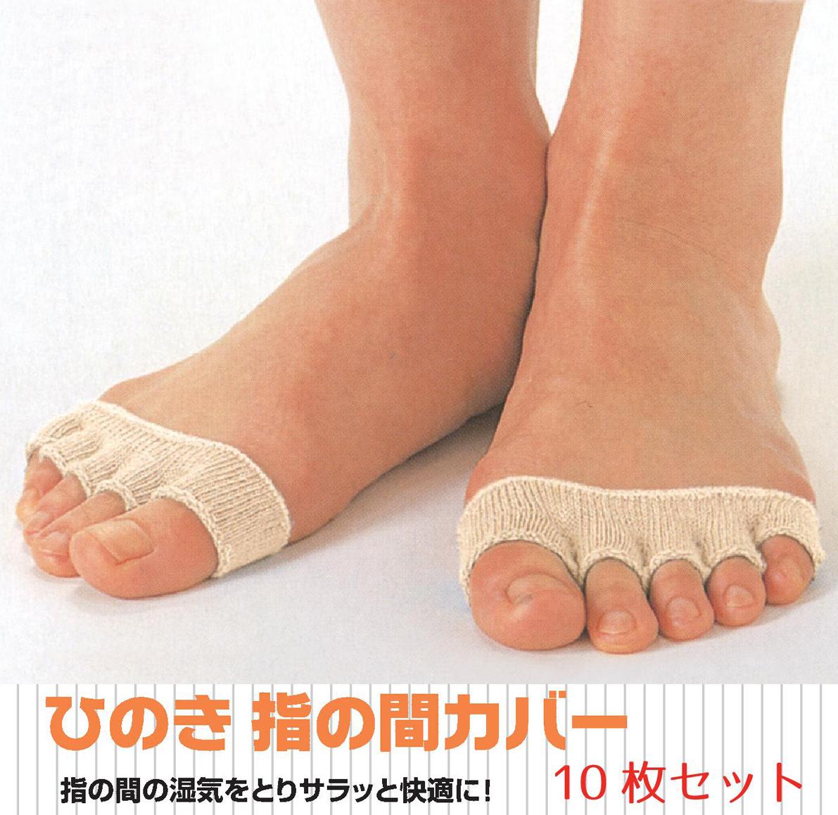 指の間の湿気をとりサラッと快適に ひのき指の間カバー オリジナル 10枚セット 激安超特価 足の健康 インナーソックス 天然素材